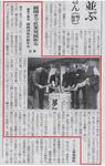 2020.3.23.大崎タイムス記事.jpg